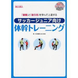 サッカージュニア向け体幹トレーニング 「姿勢」と「走り方」を学んで上達する soccer MAMA/杉本龍勇