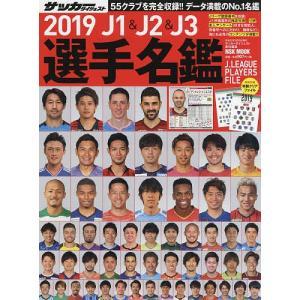 J1 & J2 & J3選手名鑑 2019 / サッカーダイジェスト