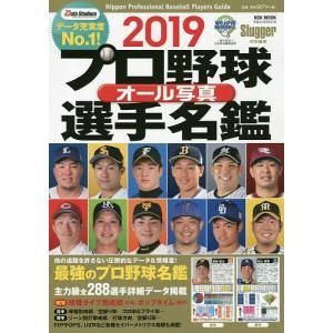 プロ野球オール写真選手名鑑 2019