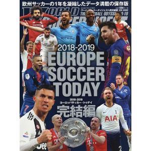 ヨーロッパサッカー・トゥデイ 2018-2019完結編 / ワールドサッカーダイジェスト