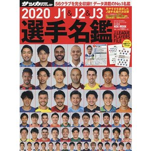 J1 & J2 & J3選手名鑑 2020 / サッカーダイジェスト