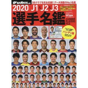 J1 & J2 & J3選手名鑑 2020 ハンディ版 / サッカーダイジェスト