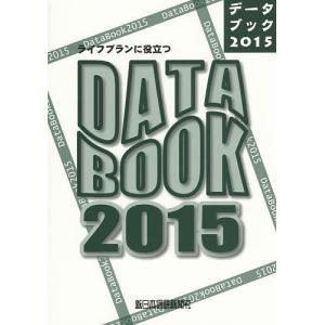 企画編集:増田智彦 出版社:新日本保険新聞社 発行年月:2015年02月
