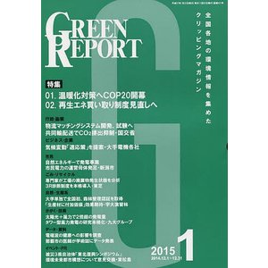 GREEN REPORT 421 / 廣瀬仁