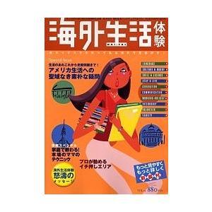 海外生活体験 Vol.13/エイエヌテクニカルセンターブラン...