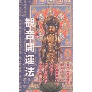 出版社:密門会出版部 発行年月:2006年11月
