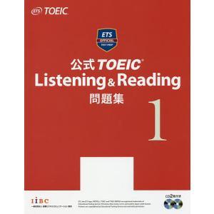 著:EducationalTestingService 出版社:国際ビジネスコミュニケーション協会 ...