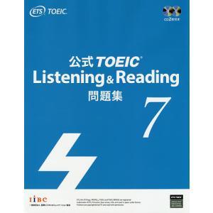 〔予約〕公式TOEIC Listening & Reading問題集 7 / ETS