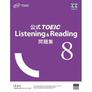 公式TOEIC Listening & Reading問題集 8 / ETS bookfan