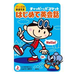 著:タカクボジュン 訳:モリス美代子 出版社:健学社 発行年月:2003年11月