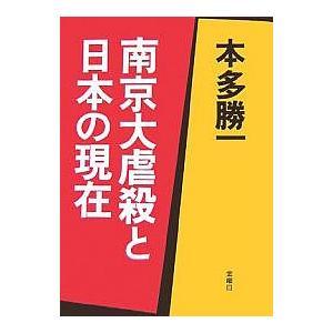 南京大虐殺と日本の現在 / 本多勝一