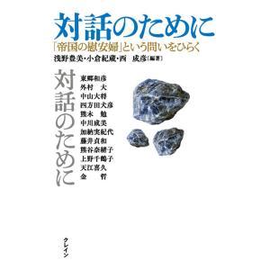 対話のために 「帝国の慰安婦」という問いをひらく / 浅野豊美 / 小倉紀蔵 / 西成彦