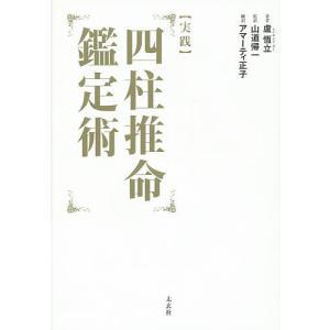 〈実践〉四柱推命鑑定術/盧恆立/山道帰一/アマーティ正子...