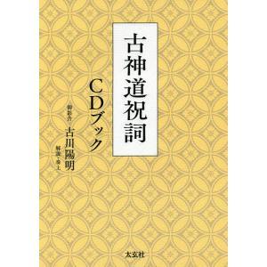 古神道祝詞CDブック / 古川陽明