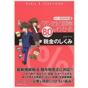 監修:須田邦裕 出版社:LUFTメディアコミュニケーション 発行年月:2013年05月