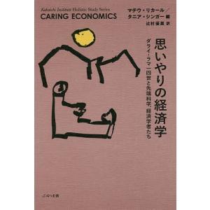 思いやりの経済学 ダライ・ラマ14世と先端科学、経済学者たち / マチウ・リカール / タニア・シン...