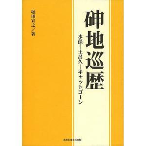 【シン】 地巡歴 水俣-土呂久-キャットゴーン/堀田宣之の商品画像|ナビ
