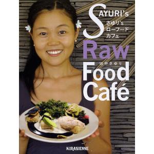 さゆり'sローフードカフェ / 田中さゆり / レシピ