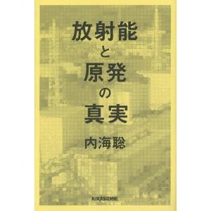 放射能と原発の真実 No Nukes No War No Nukes New Life / 内海聡|bookfan