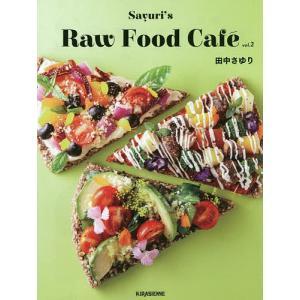 Sayuri's Raw Food CafE vol.2 / 田中さゆり / レシピ