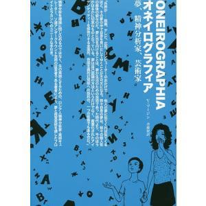 オネイログラフィア 夢、精神分析家、芸術家 / ヴィクトル・マージン / 斉藤毅