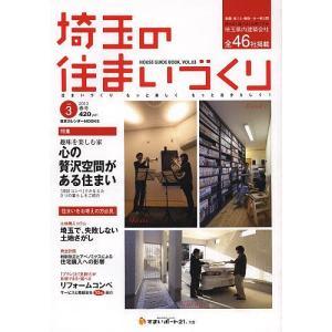 出版社:すまいポート21埼玉 発行年月:2013年03月 シリーズ名等:東京カレンダーMOOKS