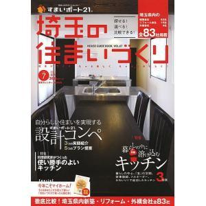 出版社:すまいポート21埼玉 発行年月:2014年03月 シリーズ名等:東京カレンダーMOOKS