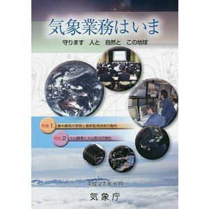 気象業務はいま 2015 / 気象庁