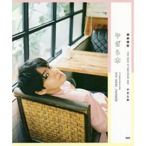 柳楽優弥やぎら本 30th ANNIVERSARY BOOK / 柳楽優弥|bookfan
