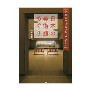 企画展だけじゃもったいない日本の美術館めぐり / 浦島茂世