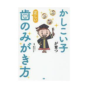 監修:豊山とえ子 出版社:G.B. 発行年月:2018年01月 キーワード:子育て しつけ