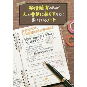 発達障害の私が夫と普通に暮らすために書いているノート / ななしのうい / 福西勇夫