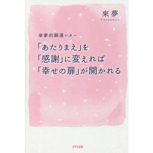 「あたりまえ」を「感謝」に変えれば「幸せの扉」が開かれる 來夢的開運レタ-  /きずな出版/來夢 (単行本(ソフトカバー)) 中古の商品画像 ナビ