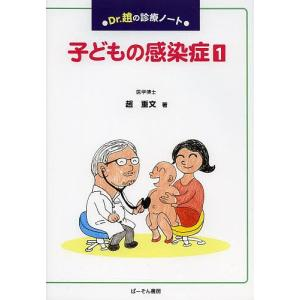 子どもの感染症 Dr.趙の診療ノート 1の商品画像|ナビ