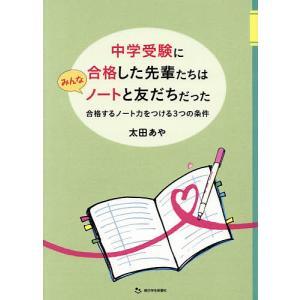 中学受験に合格した先輩たちはみんなノートと友だちだった 合格するノート力をつける3つの条件 合格ノート170冊分析 / 太田あや