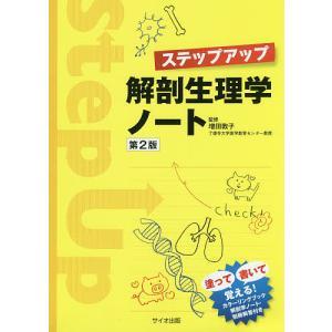 ステップアップ解剖生理学ノート / 増田敦子