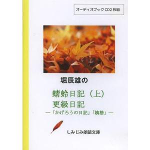 CD 蜻蛉日記 上 更科日記-「かげろう