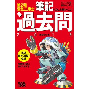 ぜんぶ解くべし!第2種電気工事士筆記過去問 2019 / 藤瀧和弘|bookfan