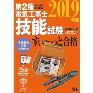 著:藤瀧和弘 出版社:ツールボックス 発行年月:2019年02月