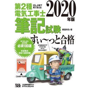 第2種電気工事士筆記試験すい〜っと合格 ぜんぶ絵で見て覚える 2020年版 / 藤瀧和弘