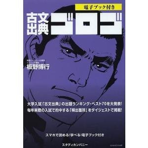 著:板野博行 出版社:スタディカンパニー 発行年月:2013年09月