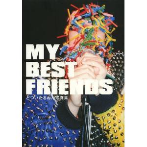 MY BEST FRIENDS どついたるねん写真集 / いくしゅん / 池野詩織 / 梅佳代