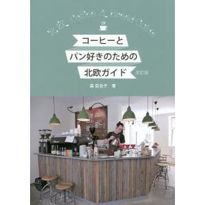 文:森百合子 出版社:スペースシャワーブックス 発行年月:2016年04月 シリーズ名等:Hokuo...