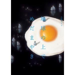 地球の上でめだまやき / 山崎るり子|bookfan