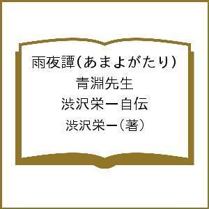 雨夜譚(あまよがたり) 青淵先生 渋沢栄一自伝 / 渋沢栄一