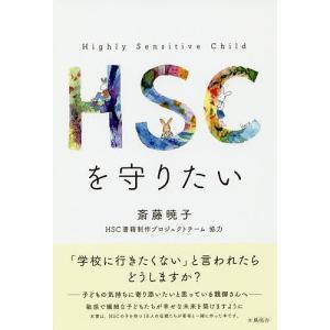 HSCを守りたい / 斎藤暁子