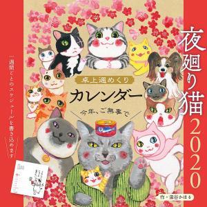 〔予約〕夜廻り猫 2020卓上週めくりカレンダー / 深谷かおる|bookfan
