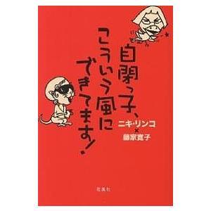 著:ニキリンコ 著:藤家寛子 出版社:花風社 発行年月:2004年11月