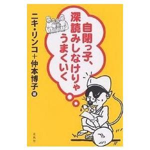 著:ニキリンコ 著:仲本博子 出版社:花風社 発行年月:2006年03月