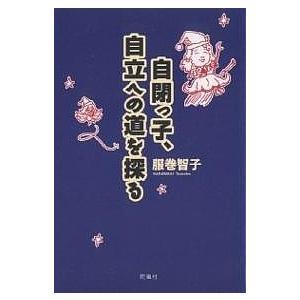 著:服巻智子 出版社:花風社 発行年月:2006年08月
